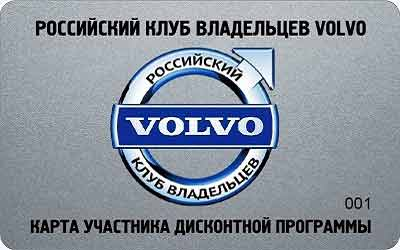 Российский клуб владельцев VOLVO