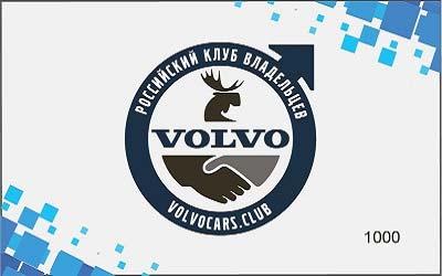 Российский клуб владельцев VOLVO 2